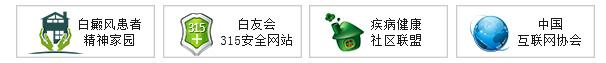 白癜风论坛合作网站